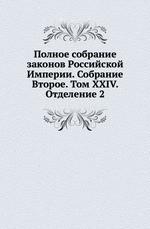 Полное собрание законов Российской Империи. Собрание Второе. Том XXIV. Отделение 2