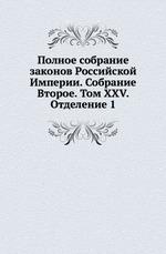 Полное собрание законов Российской Империи. Собрание Второе. Том XXV. Отделение 1