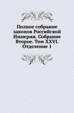 Полное собрание законов Российской Империи. Собрание Второе. Том XXVI. Отделение 1