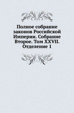 Полное собрание законов Российской Империи. Собрание Второе. Том XXVII. Отделение 1