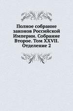 Полное собрание законов Российской Империи. Собрание Второе. Том XXVII. Отделение 2