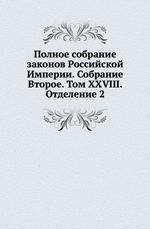 Полное собрание законов Российской Империи. Собрание Второе. Том XXVIII. Отделение 2