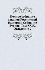 Полное собрание законов Российской Империи. Собрание Второе. Том XXIX. Отделение 2