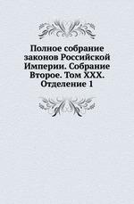 Полное собрание законов Российской Империи. Собрание Второе. Том XXX. Отделение 1