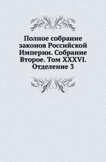 Полное собрание законов Российской Империи. Собрание Второе. Том XXXVI. Отделение 3