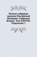 Полное собрание законов Российской Империи. Собрание Второе. Том XXXVIII. Отделение 1