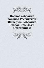 Полное собрание законов Российской Империи. Собрание Второе. Том XLVI. Отделение 2