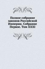 Полное собрание законов Российской Империи. Собрание Первое. Том XXXI