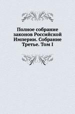 Полное собрание законов Российской Империи. Собрание Третье. Том I