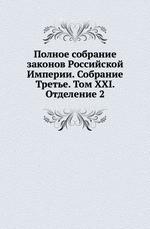 Полное собрание законов Российской Империи. Собрание Третье. Том XXI. Отделение 2