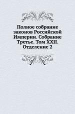 Полное собрание законов Российской Империи. Собрание Третье. Том XXII. Отделение 2