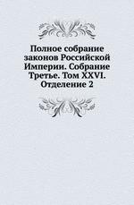 Полное собрание законов Российской Империи. Собрание Третье. Том XXVI. Отделение 2