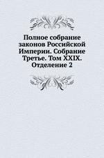 Полное собрание законов Российской Империи. Собрание Третье. Том XXIX. Отделение 2