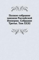 Полное собрание законов Российской Империи. Собрание Третье. Том XXXI