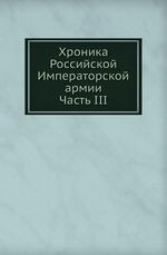 Хроника Российской Императорской армии