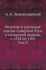 Великие и удельные князья Северной Руси в татарский период, с 1238 по 1505
