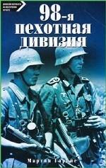 98-я пехотная дивизия