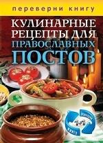 Кулинарные рецепты для православных постов. Кулинарные рецепты для православных