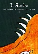 Антонов Д.И.. In Umbra. Демонология как семиотическая система. Альманах. Выпуск 1 150x210