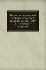 Энциклопедический словарь Брокгауза и Ефрона. : Том XIV (27). Калака — Кардам
