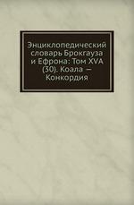 Энциклопедический словарь Брокгауза и Ефрона: Том XVА (30). Коала — Конкордия
