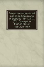 Энциклопедический словарь Брокгауза и Ефрона: Том XVIII (35). Лопари — Малолетние преступники
