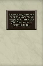 Энциклопедический словарь Брокгауза и Ефрона: Том XXVА (50). Простатит — Работный дом