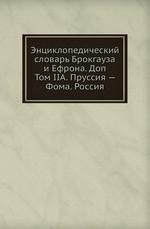 Энциклопедический словарь Брокгауза и Ефрона. Доп