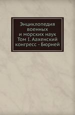 Энциклопедия военных и морских наук