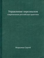 Управление персоналом. современная российская практика