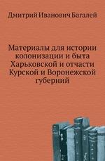 Материалы для истории колонизации и быта Харьковской и отчасти Курской и Воронежской губерний