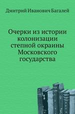 Очерки из истории колонизации степной окраины Московского государствa