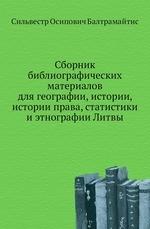 Сборник библиографических материалов для географии, истории, истории права, статистики и этнографии Литвы