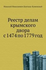Реестр делам крымского двора с 1474 по 1779 год
