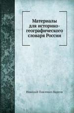 Материалы для историко-географического словаря России