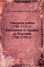 Северная война 1700-1721 гг