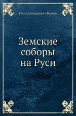 Земские соборы на Руси