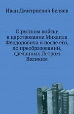 О русском войске в царствование Михаила Феодоровича и после его, до преобразований, сделанных Петром Великим