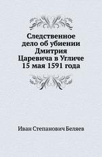 Следственное дело об убиении Дмитрия Царевича в Угличе 15 мая 1591 года