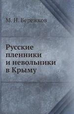 Русские пленники и невольники в Крыму