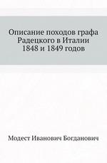 Описание походов графа Радецкого в Италии 1848 и 1849 годов