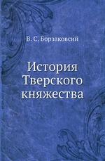 История Тверского княжества