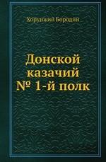 Донской казачий № 1-й полк
