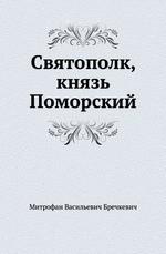 Святополк, князь Поморский