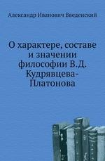 О характере, составе и значении философии В.Д. Кудрявцева-Платонова