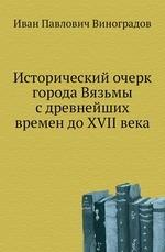 Исторический очерк города Вязьмы с древнейших времен до XVII века