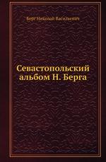 Севастопольский альбом Н. Берга