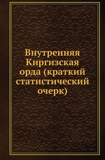 Внутренняя Киргизская орда (краткий статистический очерк)