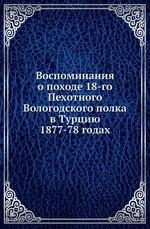 Воспоминания о походе 18-го Пехотного Вологодского полка