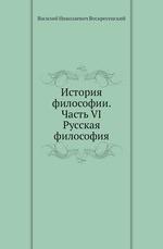 История философии. Часть VI